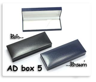 กล่องใส่ปากกากระดาษ ข้างในบุผ้ากำมะหยี่/สักกะหลาด สินค้าพรีเมี่ยม อย่างดี