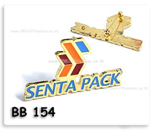 เข็มกลัดโลหะ ชุบทองลงสี SENTA PACK เข็มกลัดองค์กร