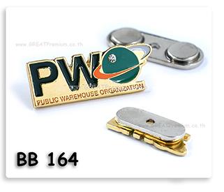เข็มกลัดโลหะ ชุบทองลงสี ติดแถบแม่เหล็ก PWO public waerhouse organization
