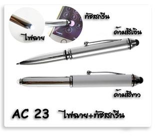ปากกาโลหะเป็นไฟฉายLEDและทัชสกรีนสมาร์ทโฟนในตัว เป็นของพรีเมี่ยมอย่างดีพร้อมสกรีนโลโก้
