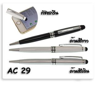 ปากกาโลหะพร้อมทัชสกรีนจอsmartphoneได้ในตัว รับสรีนโลโก้บนปากกาให้ฟรี พร้อมส่ง