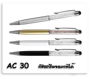 ปากกาโลหะ ด้ามคลิสตัล ทัชสกรีนจอภาพได้ ของพรีเมี่ยมพร้อมสกรีนข้อความโลโก้