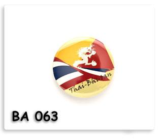 เข็มกลัดกลมปั๊ม thai-bhutan