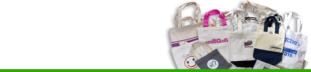 กระเป๋าผ้าดิบ กระเป๋าผ้าแคนวาส กระเป๋าสั่งผลิต สกรีนโลโก้ ถุงผ้าดิบ ถุงผ้าแคนวาส ของพรีเมี่ยมสั่งทำ