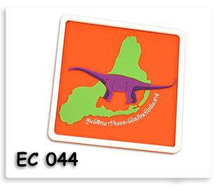 จานรองแก้วน้ำยางหยอด ศูนย์ศึกษาวิจัยและพิพิธภัณฑ์ไดโนเสาร์