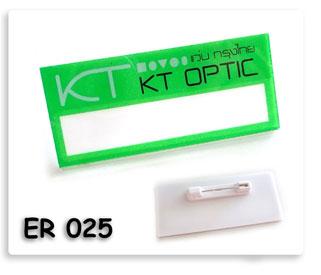 ป้ายชื่อพนักงาน KT Optic แว่นกรุงไทย