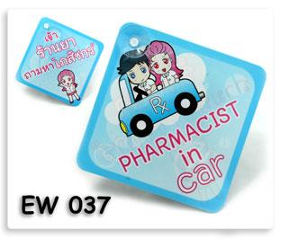 จุ๊บที่ติดกระจกรถยนต์ Pharmacist In Car