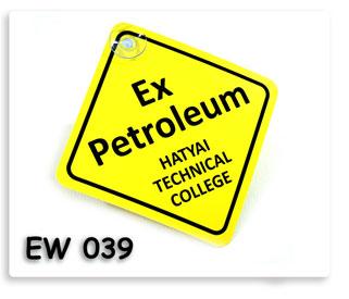 จุ๊บติดกระจกรถ Ex Petroleum Hatyai Technical college