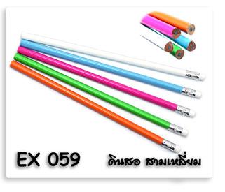 ดินสอไม้ สามเหลี่ยม พร้อมสกรีนโลโก้ข้อความ
