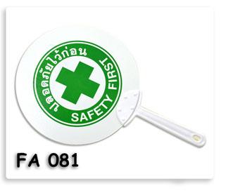 พัดพลาสติก PP พิมพ์ภาพ ปลอดภัยไว้ก่อน ออฟเซ็ท ของพรีเมี่ยมใช้แจกประชาสัมพันธ์ได้เป็นอย่างดี