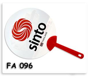 พัดพลาสติก พิมพ์ออฟเซตสี่สี SINTO Thailand สินค้าพรีเมี่ยมส่งเสริมการขายอย่างดี
