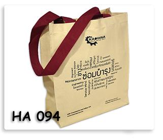 กระเป๋าผ้าแคนวาส ถุงผ้า ถุงผ้าดิบ ถุงผ้าลดโลกร้อน ของพรีเมี่ยม ของชำร่วย ของที่ระลึก ของแจก ของแถม ของขวัญ ของแจกปีใหม่ ของขวัญวันเกิดพนักงาน  ของแจกพนักงาน ของแจกลูกค้า สินค้าพรีเมี่ยม ของแจกงานเกษียณ ของชำร่วยงานขึ้นบ้านใหม่