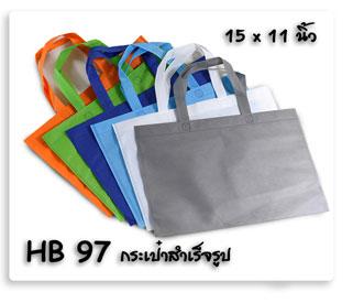 กระเป๋าผ้าสปันบอนสำเร็จรูป พร้อมสกรีนข้อความโลโก้