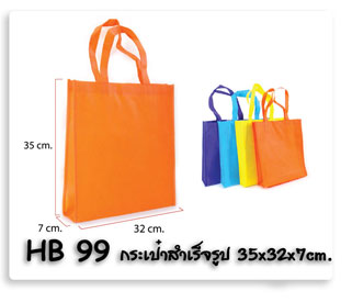 กระเป๋าผ้าสปันบอน สำเร็จรูป ขนาด 35x32x7cm. พร้อมสหกรีนโลโก้ให้ฟรี