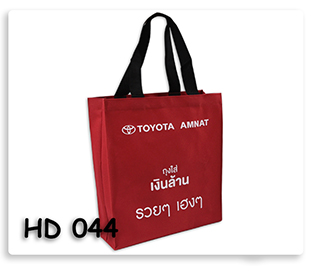 กระเป๋าผ้าไนลอนสั่งผลิตตามแบบ Toyota amnat