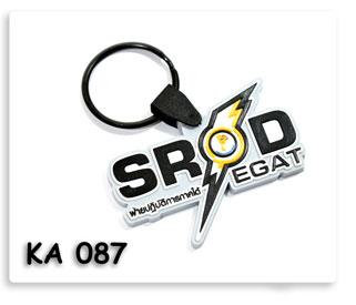 พวงกุญแจยางหยอด SROD EGAT