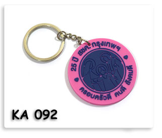 พวงกุญแจยางหยอด 25ปี สชค. กรุงเทพฯ