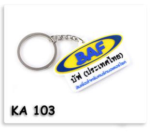 พวงกุญแจยางหยอด BAF บัฟ (ประเทศไทย)