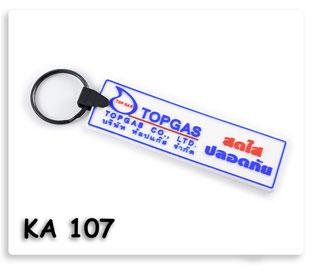 พวงกุญแจยางหยอด ท๊อปแก๊ส topgas