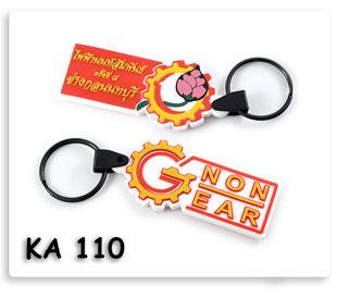 พวงกุญแจยางหยอด ลายสองด้าน ช่างกลนนทบุรี