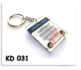 พวงกุญแจอะคิลิค พวงกุญแจ  ของพรีเมี่ยม ของชำร่วย ของที่ระลึก ของแจก ของแถม ของขวัญ ของแจกปีใหม่ ของขวัญวันเกิดพนักงาน  ของแจกพนักงาน ของแจกลูกค้า สินค้าพรีเมี่ยม ของแจกงานเกษียณ ของชำร่วยงานขึ้นบ้านใหม่