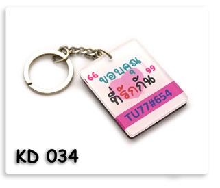 พวงกุญแจอะคลีลิก Tu77#654 พวงกุญแจ ของพรีเมี่ยม ของชำร่วย ของที่ระลึก ของแจก ของแถม ของขวัญ ของแจกปีใหม่ ของขวัญวันเกิดพนักงาน  ของแจกพนักงาน ของแจกลูกค้า สินค้าพรีเมี่ยม ของแจกงานเกษียณ ของชำร่วยงานขึ้นบ้านใหม่