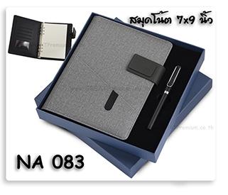 กี๊ฟเซตสมุดโน้ตออร์กาไนซ์เซอร์ ปกหนังเทียม สีเทา พร้อมปากกา มาในกล่องกระดาษแข็งอย่างดี  พร้อมสกรีน พวงกุญแจ ของพรีเมี่ยม ของชำร่วย ของที่ระลึก ของแจก ของแถม ของขวัญ ของแจกปีใหม่ ของขวัญวันเกิดพนักงาน  ของแจกพนักงาน ของแจกลูกค้า สินค้าพรีเมี่ยม ของแจกงานเกษียณ ของชำร่วยงานขึ้นบ้านใหม่