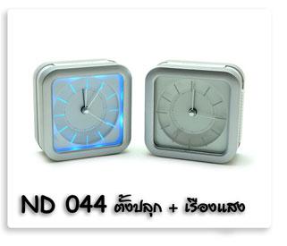 นาฬิกาปลุกตั้งโต๊ะ พร้อมไฟเรืองแสงมองในที่มืด สินค้าพรีเมี่ยมพร้อมสกรีนโลโก้