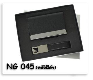 ชุดกี๊ฟเซต ที่ใส่นามบัตรหนัง พร้อม พวงกุญแจหนัง