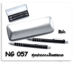 ชุดปากกา ดินสอกด ในกล่องโลหะ ของพรีเมี่ยมพร้อมส่งพร้อมสกรีนโลโก้ข้อความ