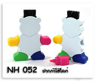 ปากกาไฮไลท์หลากสีหัวแปรงปัดฝุ่นในตัว รูปหมี  ของพรีเมี่ยม พร้อมสกรีนโลโก้