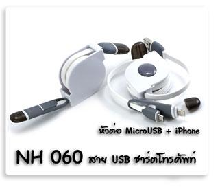 สาย USB ม้วนเก็บอัตโนมัติ พร้อมหัวต่อ iPhone และ MicroUSB