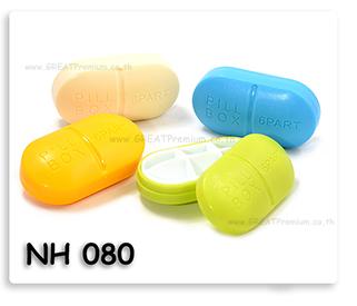 กล่องใส่ยาเม็ดพร้อมช่องแบ่งยา สินค้าพรีเมี่ยมพร้อมสกรีรนโลโก้