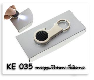 พวงกุญแจโลหะเป็นที่เปิดขวดในตัว พร้อมไฟฉายLED ของพรีเมี่ยม สกรีนโลโก้ให้ฟรี