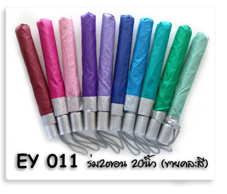 ร่มสองตอน 20 นิ้ว เคลือบกัน UV ขายคละสี