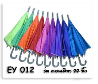 ร่มตอนเดียว ขนาด 22 นิ้ว กันแสงยูวี มีหลายสีให้เลือก พร้อมงานสรีนโลโก้ข้อความให้ฟรี 1 สี 1 จุด