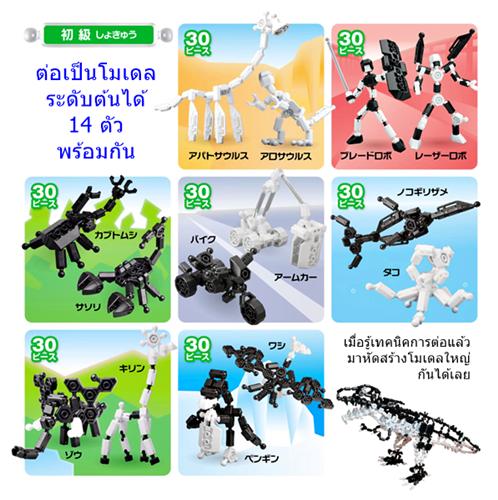 อโซบล็อค ตัวต่อเสริมพัฒนาการจากญี่ปุ่น ASOBLOCK 802EX โมเดลขนาดเล็กได้ 14 ตัวพร้อมกัน
