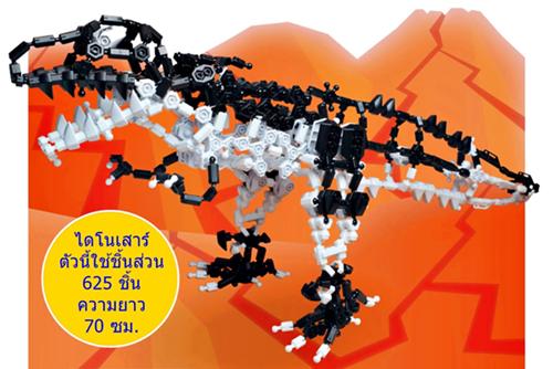 ASOBLOCK 802EX อโซบล็อค ชุดไดโนเสาร์ยักษ์ 625 ชิ้น ของเล่นเสริมทักษะจากญี่ปุ่น