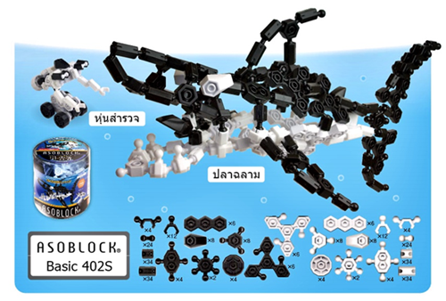 ตัวต่ออโซบล็อค ASOBLOCK 402S ของเล่น ตัวต่อ เสริมพัฒนาการ เสริมทักษะ จากญี่ปุ่น พัฒนาความคิดสร้างสรรค์ จินตนาการ