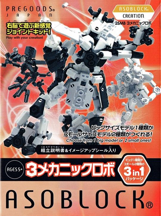 Asoblock 25MB Robot 3 in 1 อโซบล็อค ชุดหุ่นยนต์ ของเล่น เสริมทักษะ จากญี่ปุ่น