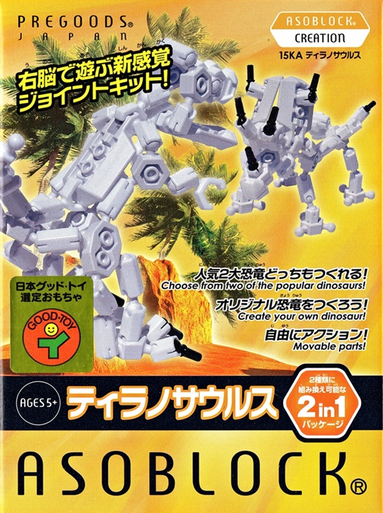 Asoblock 15KA Dinosaur 2 in 1 อโซบล็อค ชุดไดโนเสาร์ 2 in 1 ของเล่น เสริมพัฒนาการ เสริมทักษะ จากญี่ปุ่น