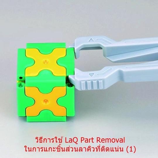 วิธีการใช้ LaQ Part Removal ขั้นตอนที่ 1