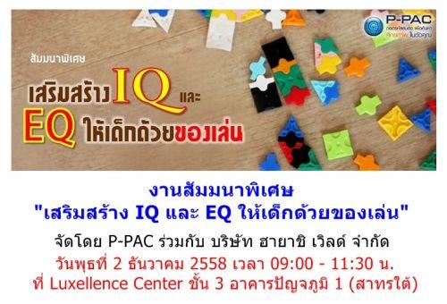 ตัวต่อลาคิว, เสริมพัฒนาการเด็ก, เสริมทักษะ, IQ, EQ, ของเล่น, สัมมนา, PPAC, Hayashi World