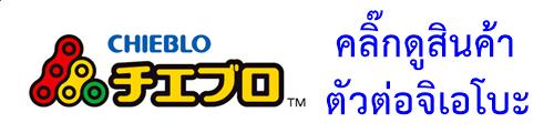 เลือกดูสินค้า ตัวต่อจิเอโละ Chieblo ของเล่นเสริมพัฒนาการจากญี่ปุ่น เสริมสร้าง IQ, EQ