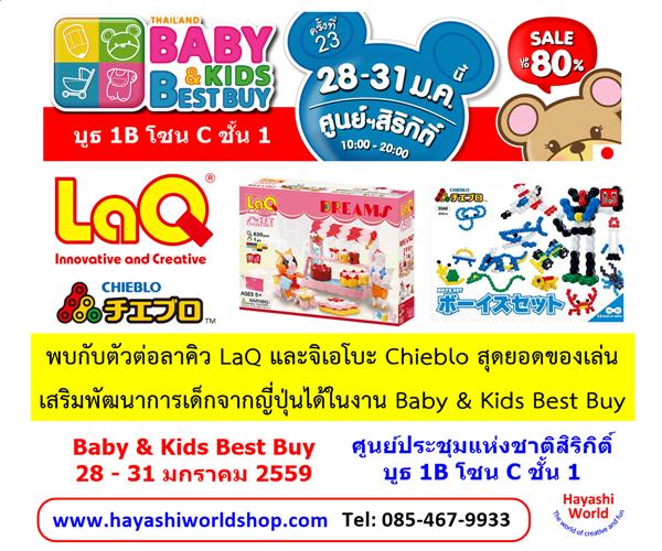 LaQ Baby & Kids Best Buy 2016 Hayashiworld Chieblo