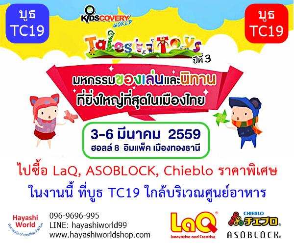 ลาคิว อโซบล็อค จิเอโบะ ฮายาชิเวิลด์ KidsCovery World อิมแพค เมืองทองธานี ฮอลล์ 8 บูธ TC19 วันที่ 3-6 มีนาคม 2559