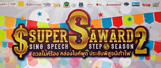 Super S Award 2 by PIM - Hayashi World LaQ ASOBLOCK Chieblo