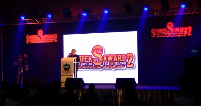 LaQ เป็น 1 ในผู้สนับสนุกงานแข่งขัน Super S Award 2 ประจำปี 2559