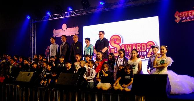 ลาคิว LaQ เป็น 1 ในผู้สนับสนุนงานแข่งขัน Super S Award 2 ประจำปี 2559