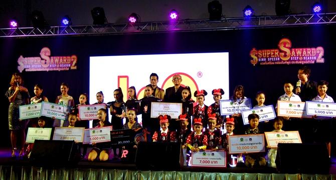 ลาคิว LaQ และ ฮายาชิเวิลด์ Hayashi World ร่วมเป็น 1 ในกิจกรรมการแข่งขัน Super S Award 2 ประจำปี 2559